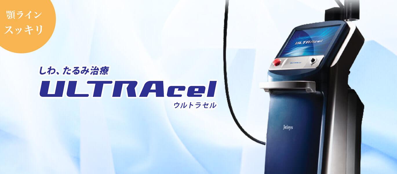 3種類の治療を一度に行える機器 Ultracal