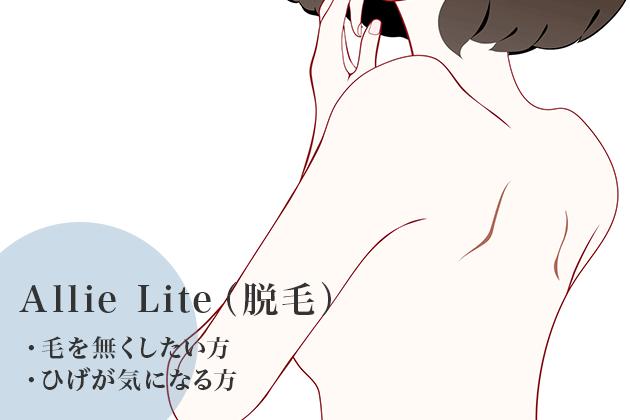 脱毛 アリーライト(Allie Lite)